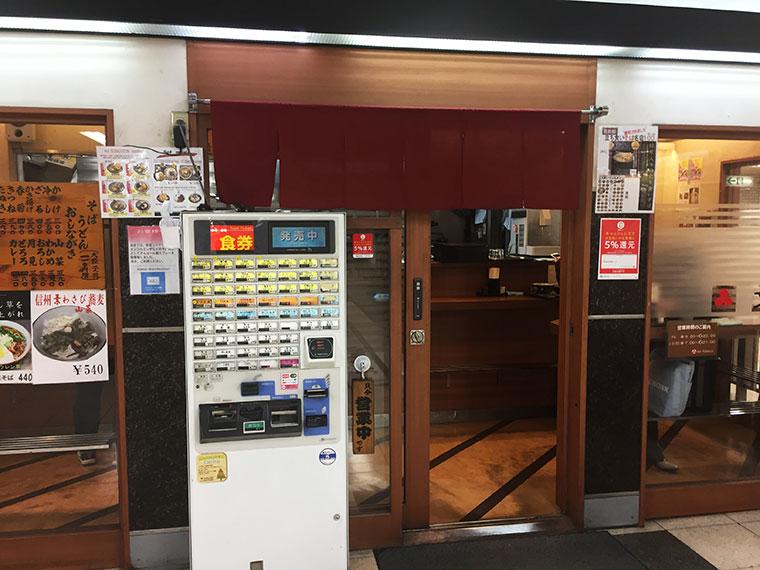 文殊 馬喰横山店