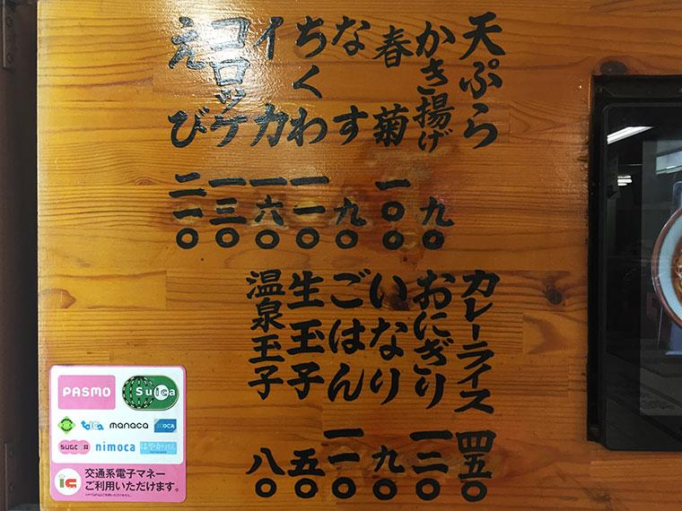 文殊 馬喰横山店 メニュー