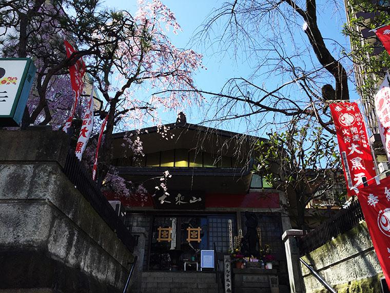 大乗山 経王寺