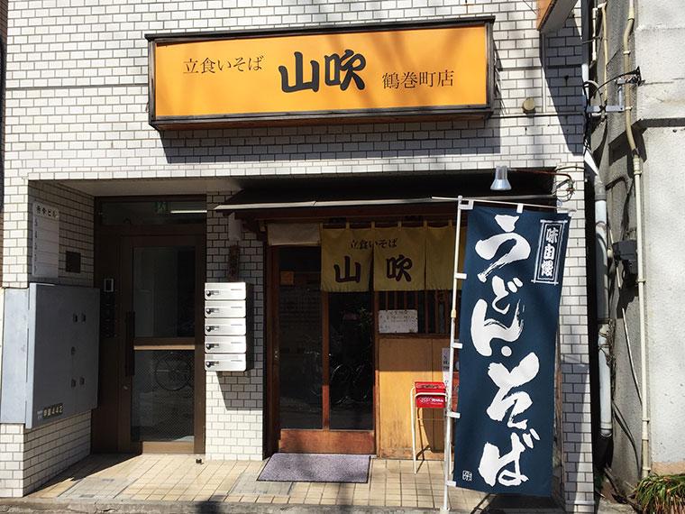 山吹 鶴巻町店