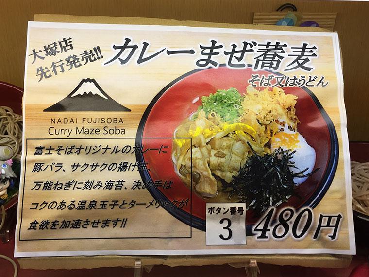 富士そば 大塚店