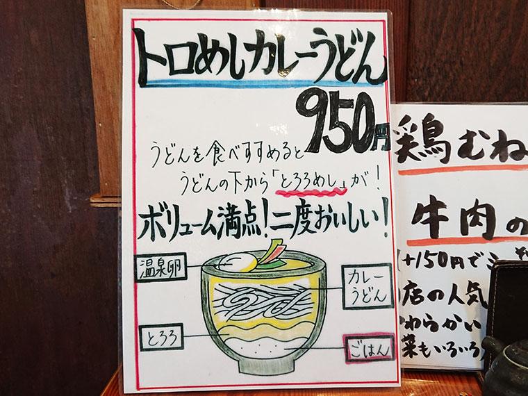 板蕎麦 山葵 メニュー
