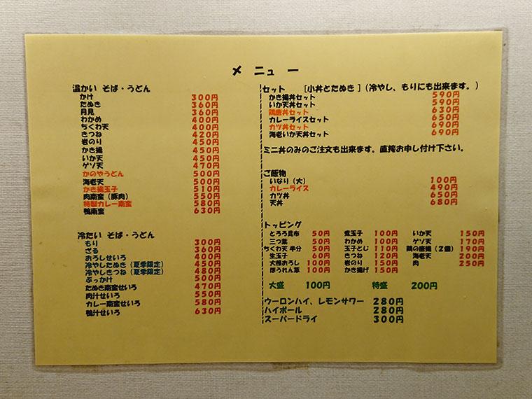 かのや 新宿西口店 メニュー