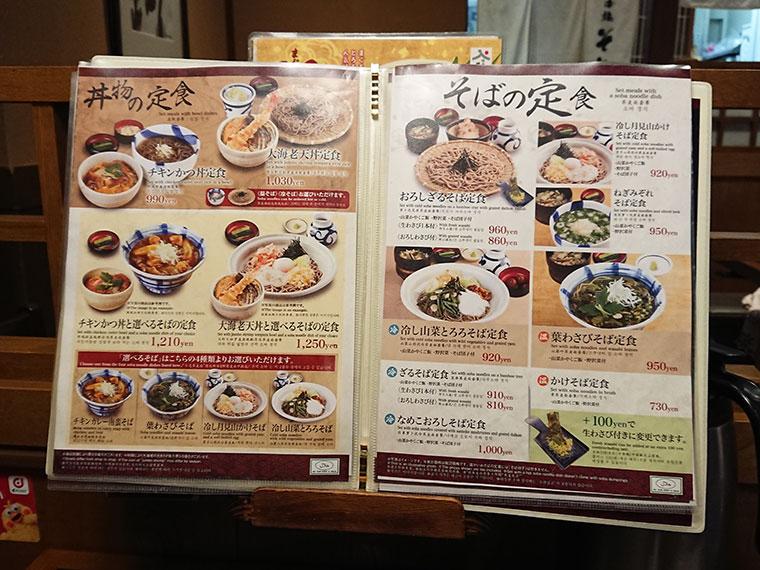 そじ坊 ダイバーシティ東京プラザ店 メニュー