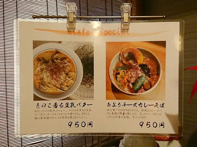 つけ蕎麦 安土 メニュー