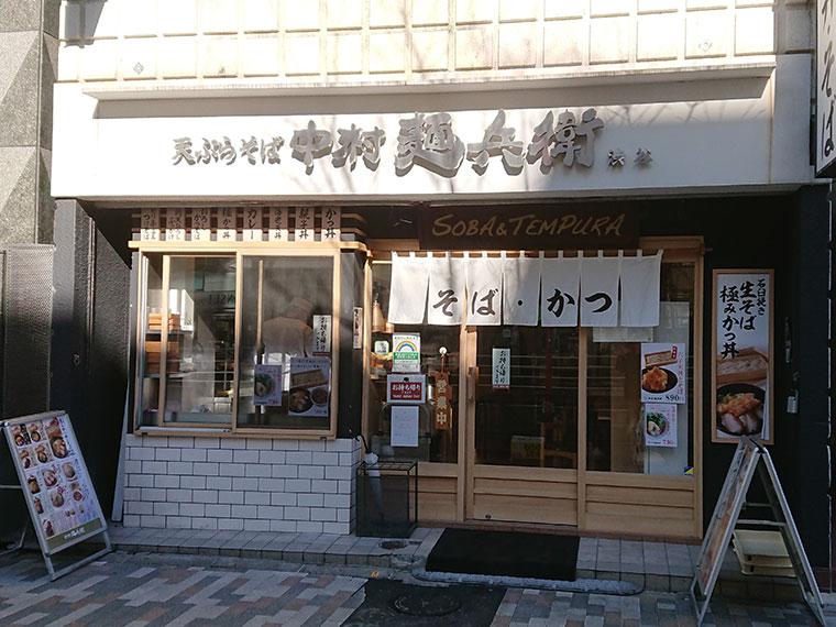 中村麺兵衛 渋谷店 外観