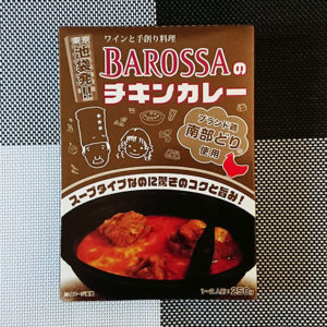 BAROSSAのチキンカレー