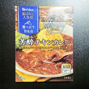 ハウス - 魯珈 芳醇チキンカレー