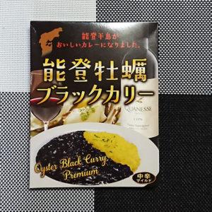 有限会社クリエイト - 能登牡蠣ブラックカリー
