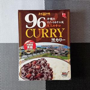 美味沖縄 - 96黒カリー