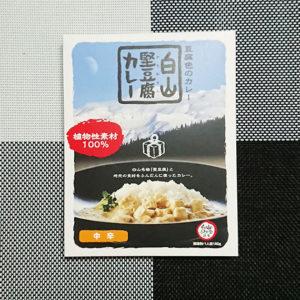 白山ふもと会 - 白山堅豆腐カレー