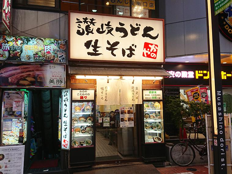 かのや 新宿東南口店 外観