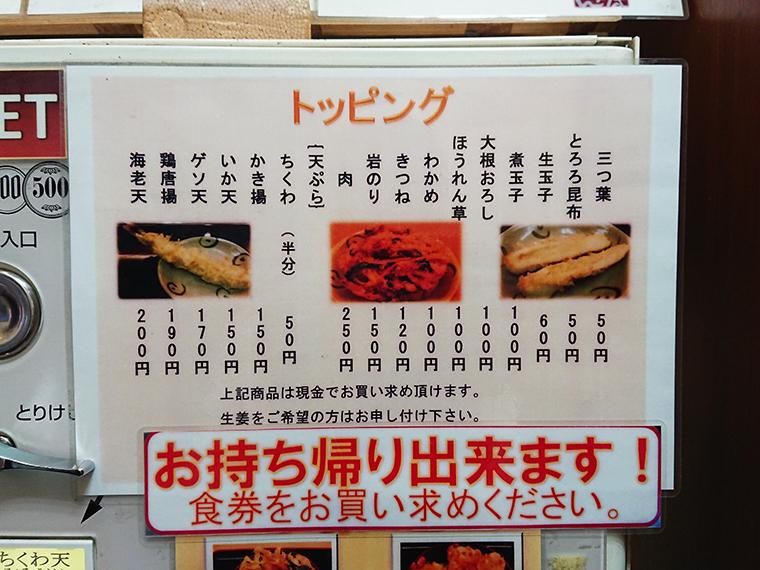 かのや 新宿東南口店 トッピング