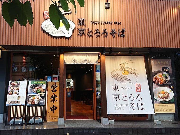 東京とろろそば五反田店 外観