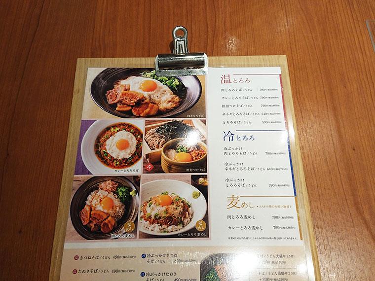 東京とろろそば五反田店 メニュー