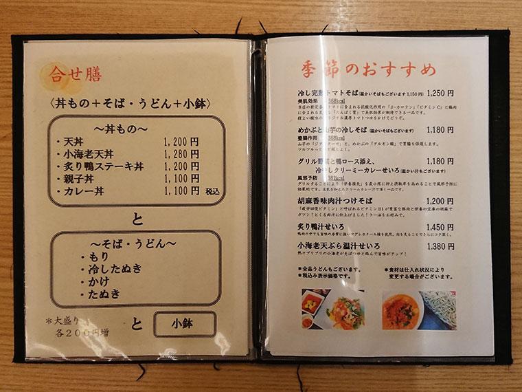 増田屋 メニュー