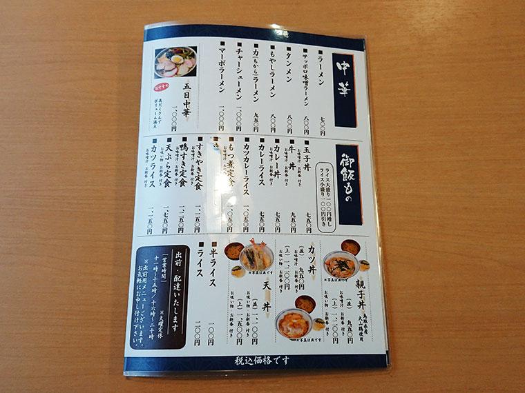 長岡屋 メニュー